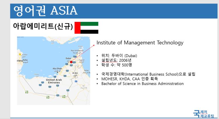 영어권 아시아1